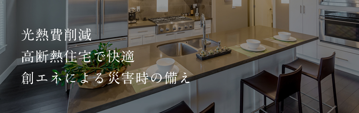 【光熱費削減】【高断熱住宅で快適】【創エネによる災害時の備え】